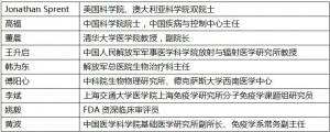 由美澳中院士领衔的第二届中国国际免疫&基因治疗将于北京盛大重启0