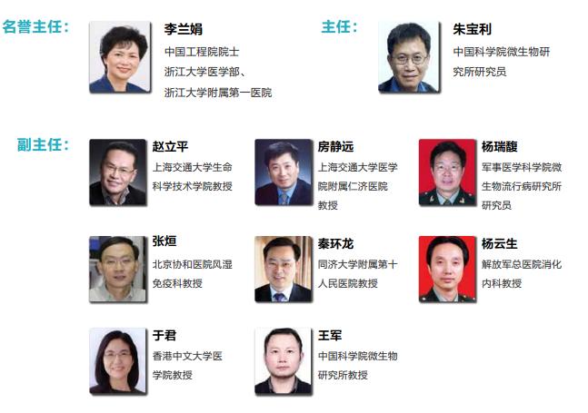 2018人体微生态与健康论坛(权威主席团阵容)