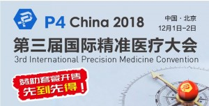 P4 China 2018 第三届国际精准医疗大会(for article)