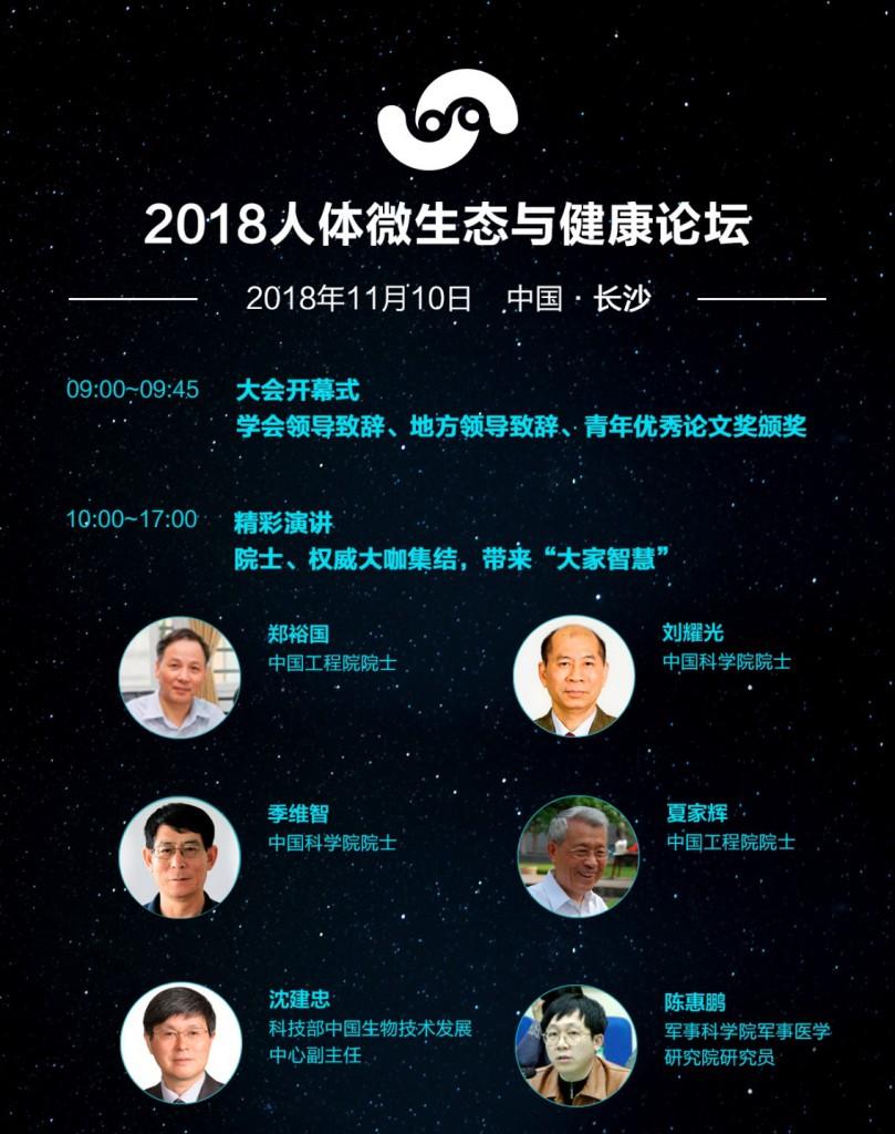 2018人体微生态与健康论坛1-809x1024