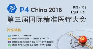 第三届国际精准医疗大会