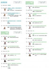 P4 精准医疗产业技术开发论坛 新闻稿
