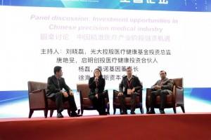 圆桌讨论:中国精准医疗产业的投融资机遇(从左到右依次为:刘晓磊、唐艳旻、杨磊、徐海)