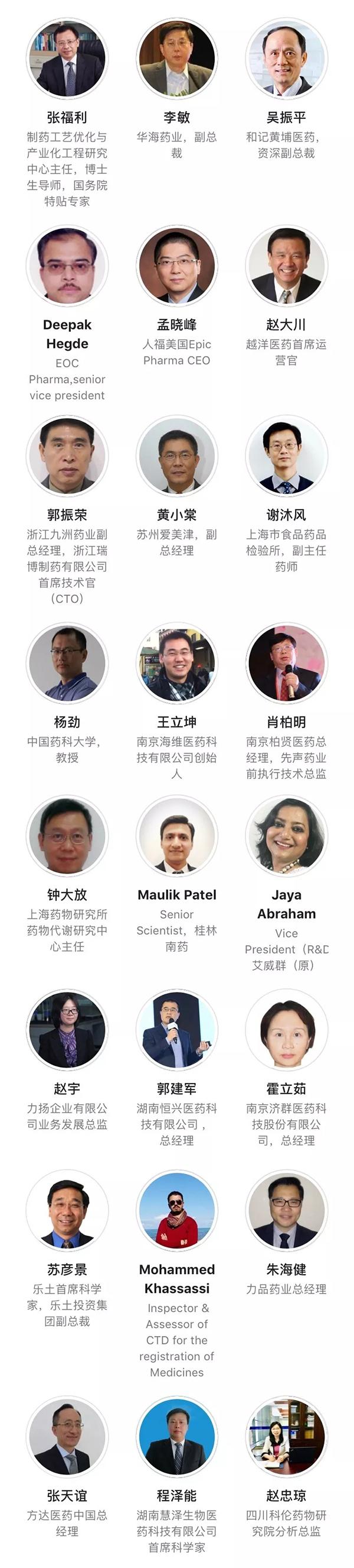 GAP 2019 求实化学药开发论坛2