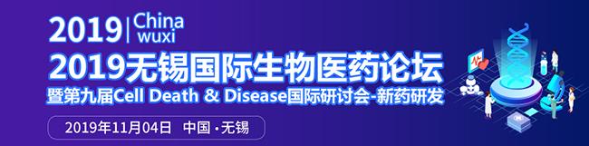 2019无锡国际生物医药论坛