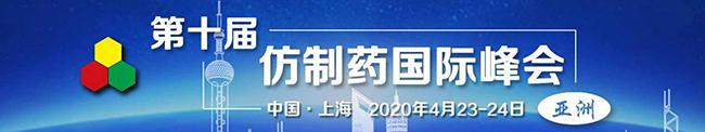 第十届仿制药国际峰会-亚洲(GIS2020)