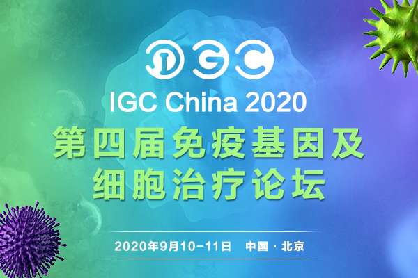 IGC2020:新一代免疫治疗基因编辑AAV干细胞溶瘤病毒创新与成药突破1