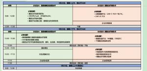 02_9.22日 会议日程