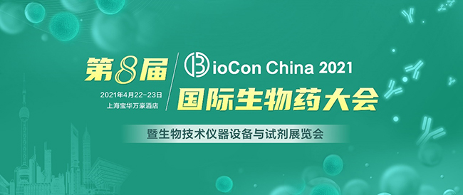最美四月天 BioCon 2021千人生物药大会 1