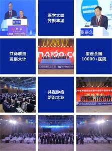 2020中国肿瘤防治联盟年会暨中国精准医学大会1