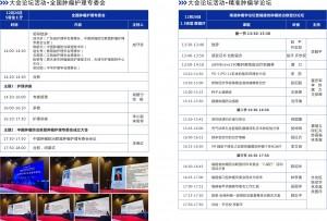 2020中国肿瘤防治联盟年会暨中国精准医学大会10