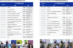 2020中国肿瘤防治联盟年会暨中国精准医学大会11