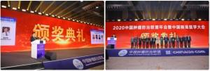 2020中国肿瘤防治联盟年会暨中国精准医学大会14