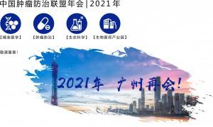 2020中国肿瘤防治联盟年会暨中国精准医学大会16