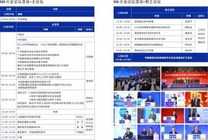 2020中国肿瘤防治联盟年会暨中国精准医学大会8