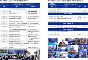 2020中国肿瘤防治联盟年会暨中国精准医学大会9