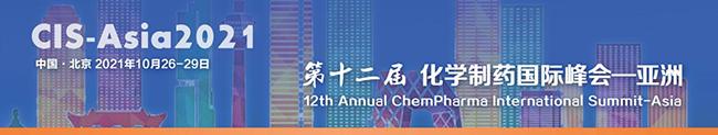 第十一届化学制药国际峰会-亚洲
