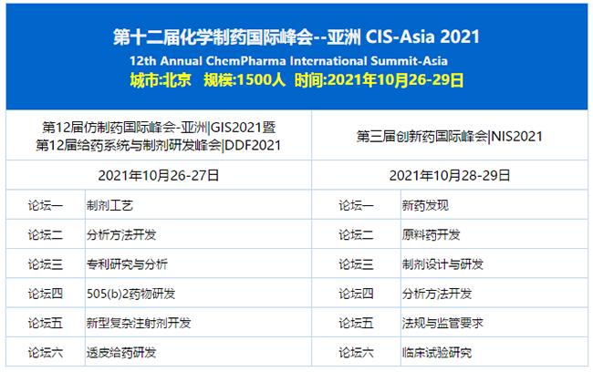 CIS-Asia2021将涵盖十二大分论坛