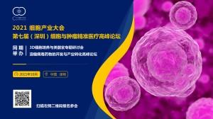 1-金秋十月,2021细胞产业大会深圳再聚!