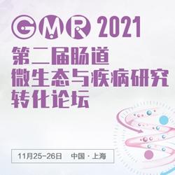 2021第二届肠道微生态与疾病研究转化论坛