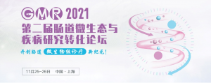 GMR 2021第二届肠道微生态与疾病研究转化论坛-1