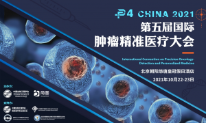 2021第五届国际肿瘤精准医疗大会-1